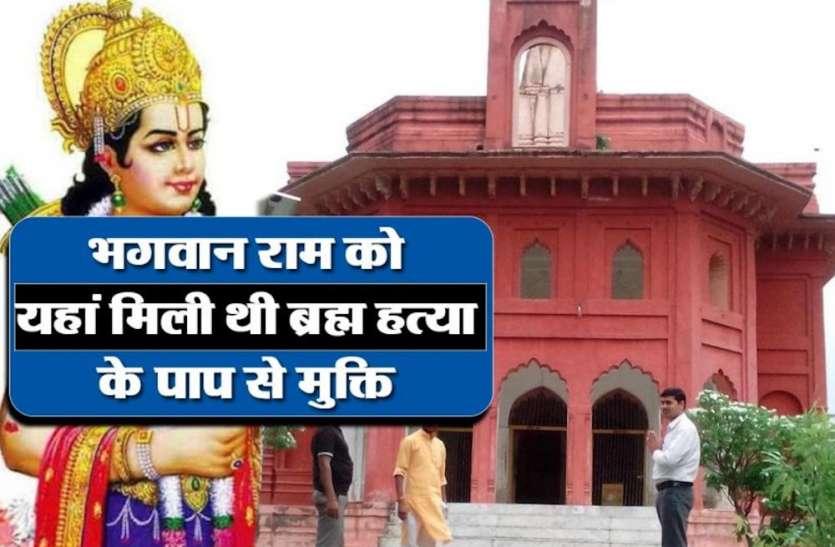 जहां स्नान कर भगवान राम ने पाई थी ब्रह्महत्या के पाप से मुक्ति, वह बनेगा प्रदेश का सबसे खूबसूरत पर्यटन स्थल