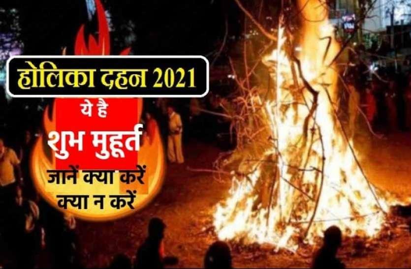 Holi 2021: इस बार होलिका दहन के वक्त नहीं है भद्रा, जानिए क्या है दहन और पूजन का सही समय