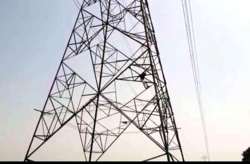 पत्नी से बच्चों को पाने के लिए विद्युत टावर पर चढ़ गया युवक, फिर हुआ कुछ ऐसा कि फूल गए पुलिस के हाथ पैर