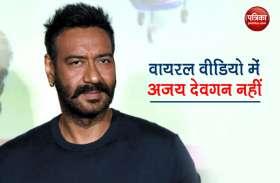 अजय देवगन की दिल्ली में हुई पिटाई के दावे के साथ वायरल हो रहा वीडियो है फेक, एक्टर की टीम ने जारी किया बयान