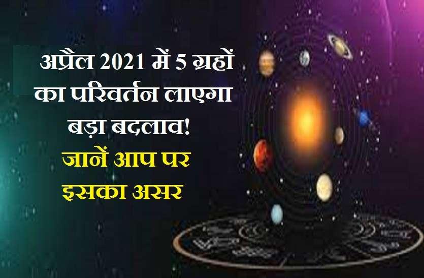 https://www.patrika.com/religion-and-spirituality/rashi-parivartan-of-5-big-astro-planets-in-april-2021-6766450/