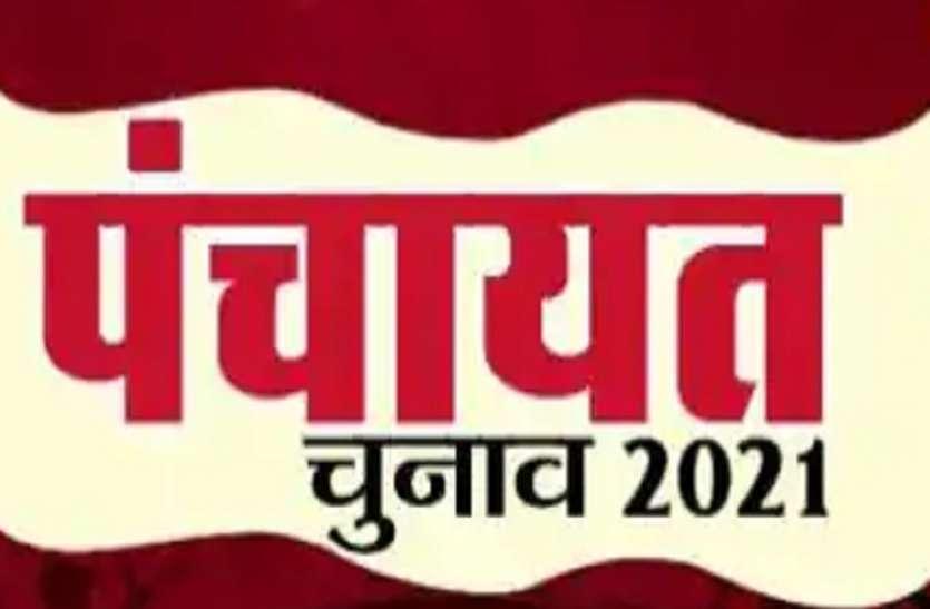 Panchayat chunav प्रथम चरण के चुनाव की सभी तैयरियां पूरी, अब होगी मॉनेटरिंग