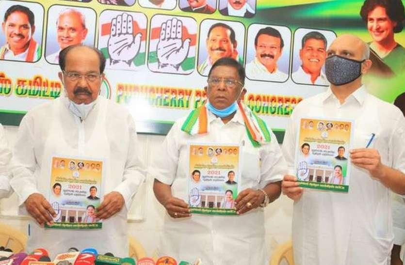 Puducherry Assembly Election 2021 : कांग्रेस ने खोला पिटारा फ्री कोरोना वैक्सीनेशन से लेकर महिलाओं को 1000 रुपए देने का वादा