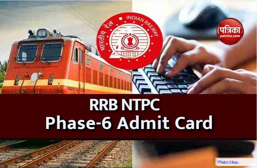 RRB NTPC Phase-6 Admit Card 2021 जारी, छठे चरण की रेलवे एनटीपीसी भर्ती परीक्षा के लिए एडमिट यहां से करें डाउनलोड