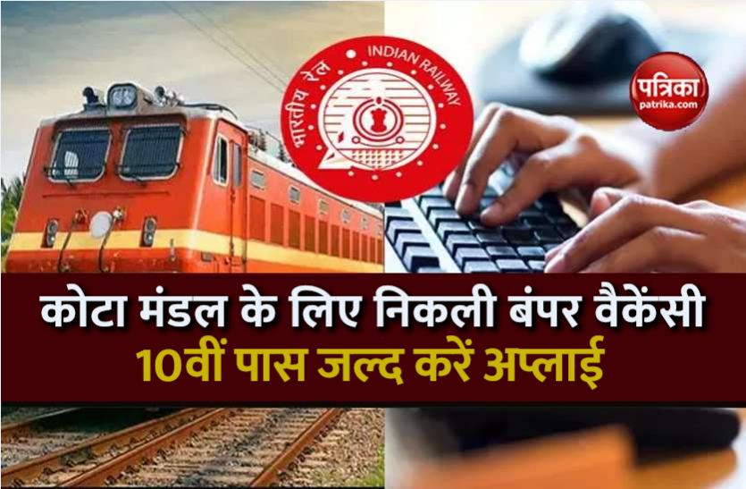 Railway Recruitment 2021: दसवीं पास के लिए रेलवे में निकली बंपर वैकेंसी, ऐसे करें अप्लाई