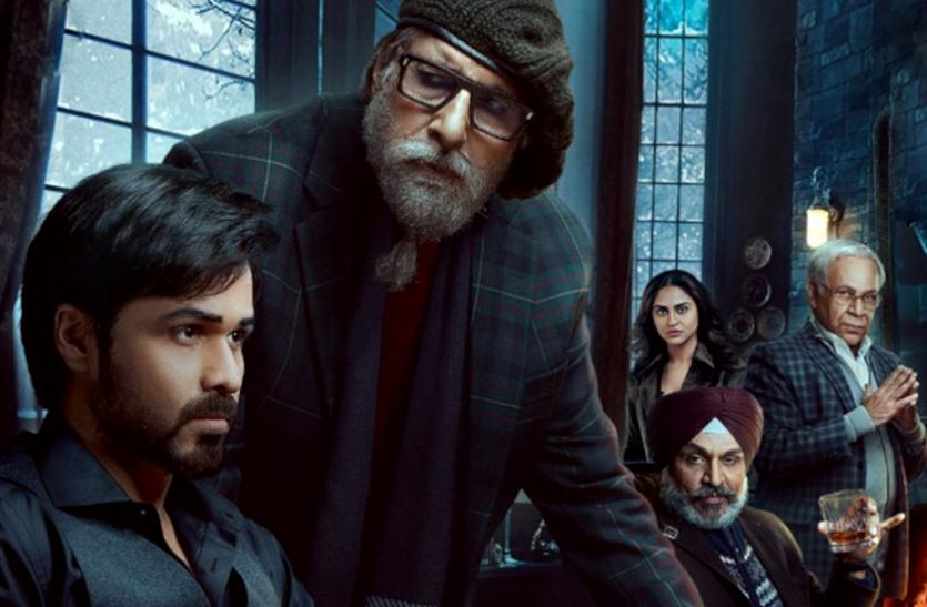 अमिताभ और इमरान हाशमी स्टारर फिल्म 'चेहरे' की रिलीज पोस्टपोन