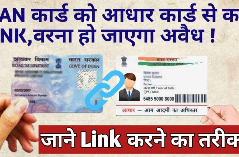 Pan Aadhaar Link: 31 मार्च तक पैन कार्ड को आधार से नहीं किया लिंक तो हो जाएगा बेकार, जानिए पूरा प्रोसेस