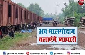 अब रेलवे के मालगोदामों का भी होगा निजीकरण, 5 साल के लिए मिलेंगे लीज पर, निविदा जारी