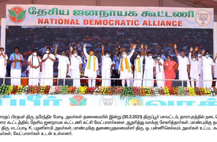Tamil Nadu Assembly Elections 2021 कांग्रेस व डीएमके को पिलाई घूंट अपने नेताओं को रखें काबू में : पीएम मोदी
