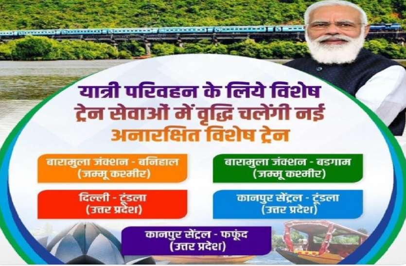 Indian Railway: रेल यात्रियों के लिए अच्छी खबर! इन 5 रूटों पर चलेंगी  अनारक्षित स्पेशल ट्रेनें