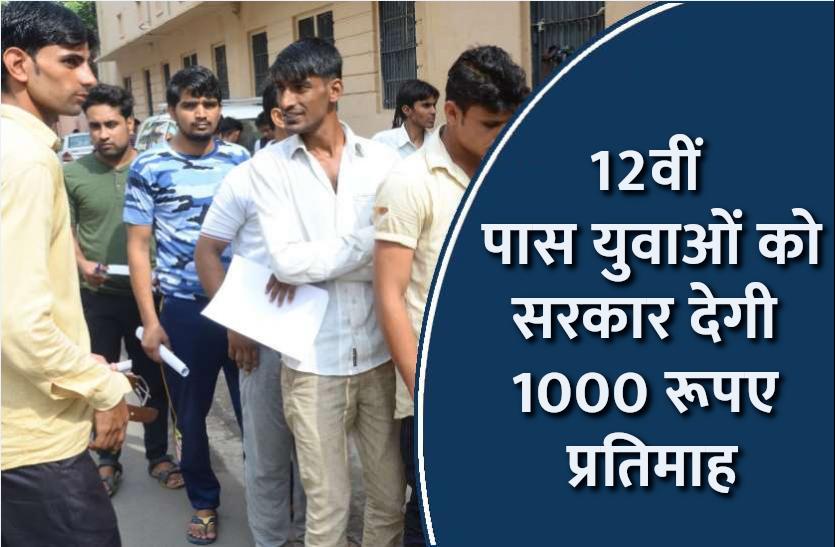 खुशखबरी! 12वीं पास युवाओं को सरकार देगी प्रतिमाह 1000 रुपए, ऐसे करें अप्लाई