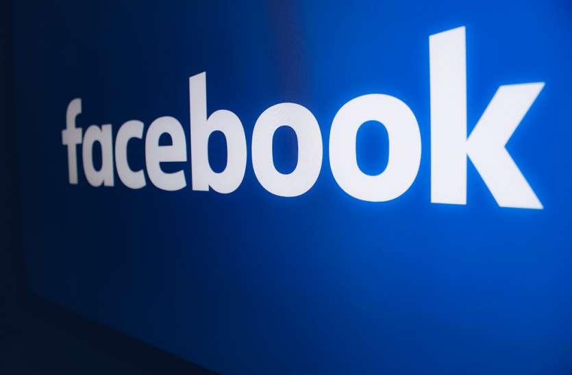 फेसबुक ने लिया बड़ा फैसला, चुनाव में नफरत फैलाने वाले मैसेज हटाए जाएंगे