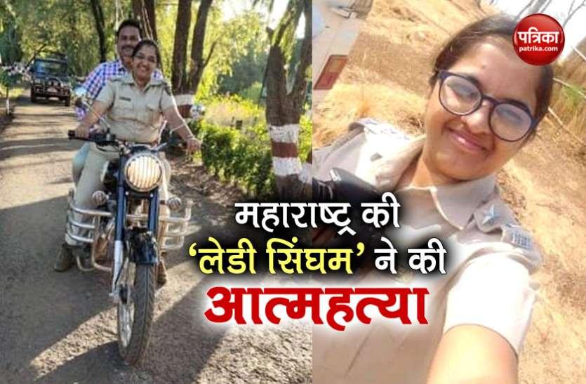 'लेडी सिंघम' आत्महत्या : दीपाली चव्हाण-मोहिते की मौत के बाद वन अधिकारी को किया निलंबित, लगे थे कई बड़े आरोप