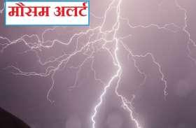 मौसम विभाग का यूपी के कई जिलों में दो दिन बारिश का अलर्ट