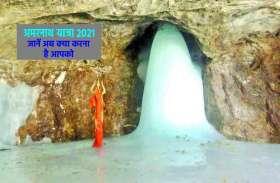 Amarnath Yatra 2021: अमरनाथ यात्रा के रजिस्ट्रेशन हुए शुरु, जानें कब, क्या, कैसे करना है?