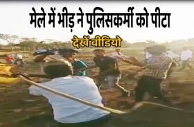 video story : मेले में भीड़ ने पुलिसकर्मी को पीटा, वीडियो वायरल
