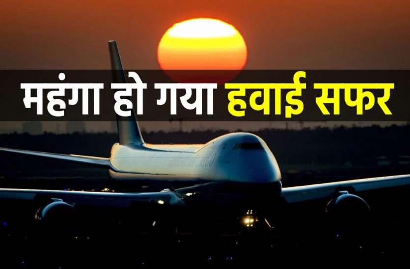 यदि हवाई यात्रा करने की सोच रहे हैं तो पहले पढ़ लें ये खबर कहीं जेब पर भारी ना पड़े यात्रा