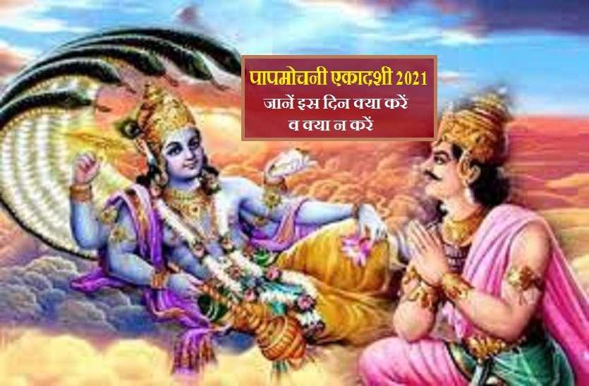 Papmochani Ekadashi 2021:  समस्त पापों से मुक्ति के लिए करें ये व्रत, व्रत की कथा पढ़ने या सुनने मात्र से प्राप्त होगा 1000 गौदान के बराबर पुण्य