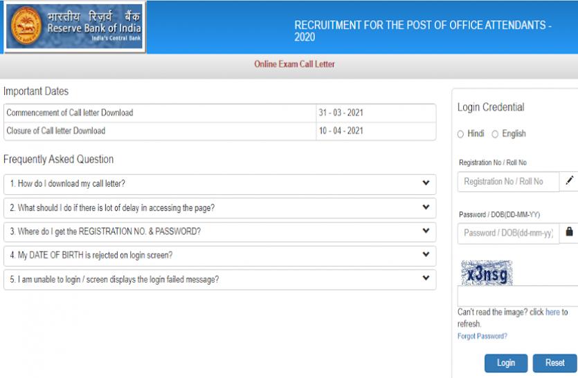 RBI Office Attendant admit card 2021 जारी, आरबीआई ऑफिस अटेंडेंट भर्ती परीक्षा के एडमिट कार्ड यहां से करें डाउनलोड