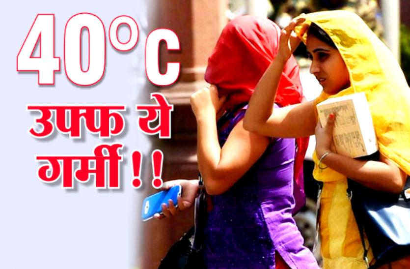 Weather Update : इस बार काफी सख्त होंगे गर्मी के तेवर, मार्च में ही 40 डिग्री पहुंच चुका है तापमान