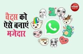 इन फीचर्स की मदद से अपनी Whatsapp चैट को बनाएं मजेदार