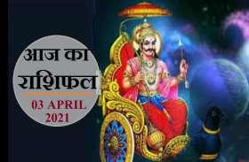 Horoscope Today 03 April 2021 : शनि देव आज इन राशि वालों को देंगे दंड ? जानें कैसा रहेगा आपके लिए शनिवार