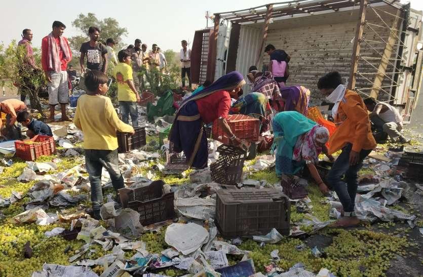 अंगूर से लदा ट्रक लूटने मची होड़, दो लाख रुपए का माल लूट ले गए लोग