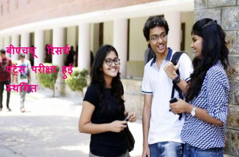 BHU RET: बीएचयू  रिसर्च एंट्रेंस परीक्षा हुई स्थगित,11अप्रैल को होगी परीक्षा