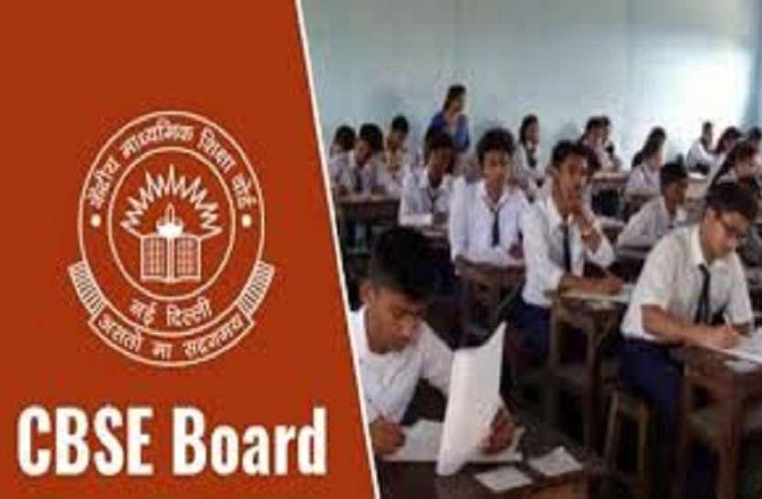 CBSE Board Exam 2021: छात्रों की सुविधा के लिए सीबीएससी बोर्ड लाया ई परीक्षा पोर्टल