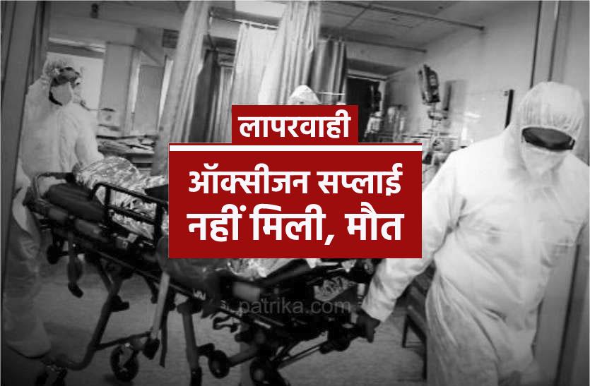 ऑक्सीजन सप्लाई रुकने से दो कोरोना पेशेंट की मौत, कांग्रेस बोली- जारी है 'शवराज'