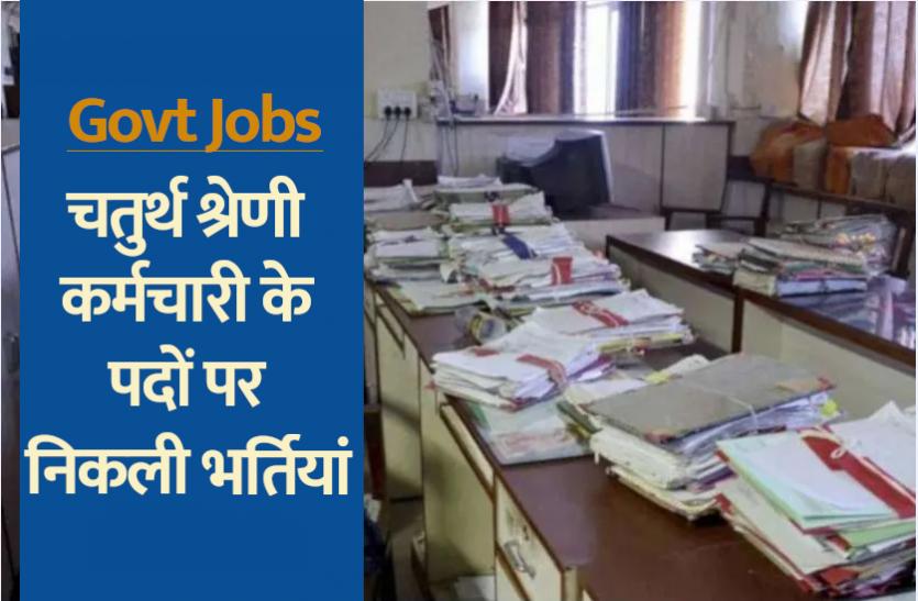 Sarkari Naukri: सचिवालय में चतुर्थ श्रेणी कर्मचारी के पदों पर निकली सीधी भर्ती, दसवीं पास जल्द करें अप्लाई