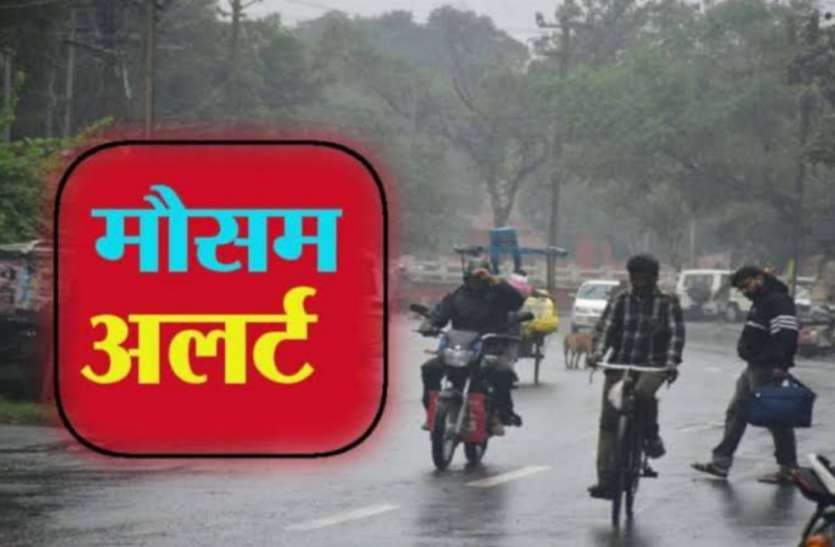 Weather Forecast - आने वाले चार दिनों में होगा, मौसम में उलटफेर जाने मौसम का हाल
