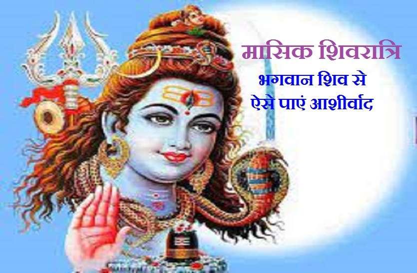 April Masik Shivratri 2021 significance importance