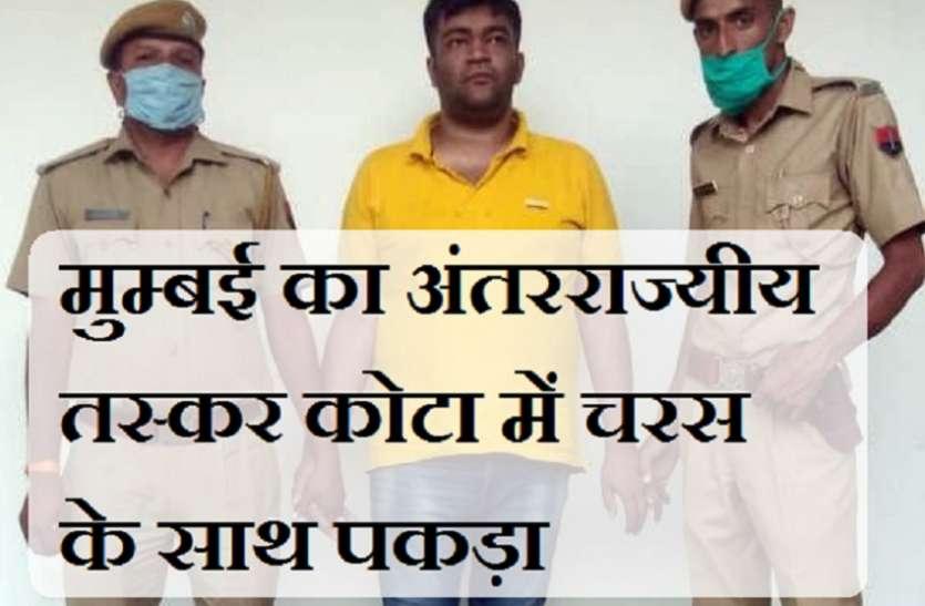 जिस शातिर तस्कर को मुंबई पुलिस ढूंढ़ रही थी, कोटा में पकड़ा गया