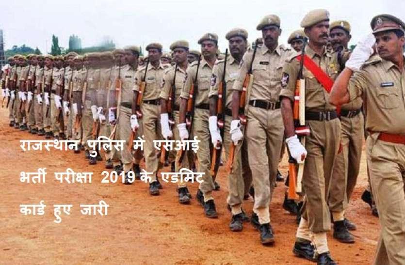 Rajasthan Police SI Admit Card 2019: राजस्थान पुलिस ने जारी किए एसआई भर्ती परीक्षा के एडमिट कार्ड, यूं करें डाउनलोड