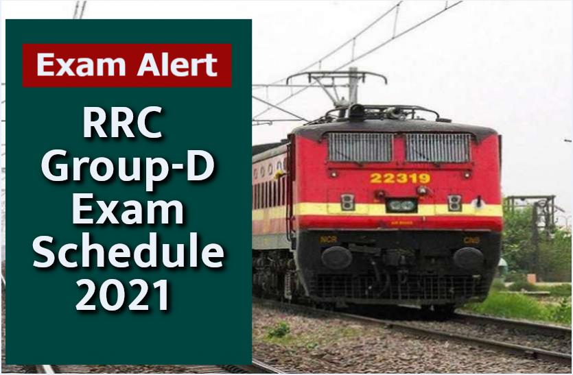 RRC Group D Exam Schedule 2021: रेलवे ग्रुप डी परीक्षा का शेड्यूल जल्द होगा जारी, परीक्षा 15 अप्रैल से शुरू