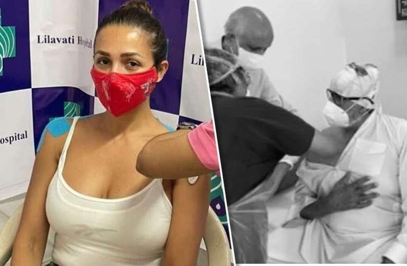 अमिताभ बच्चन के पूरे परिवार और मलाइका अरोड़ा ने लगवाई कोविड वैक्सीन की पहली डोज