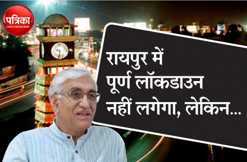 रायपुर में पूर्ण लॉकडाउन नहीं लगेगा, शाम 6 बजे तक खुलेंगी बाजार और दुकानें, रात में सख्त नाइट कर्फ्यू