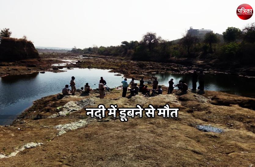 कलियासोत नदी में डूबने से दो बच्चों की मौत