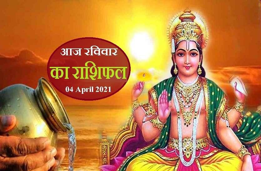 Horoscope Today 04 April 2021 : सिंह, तुला, वृश्चिक और मीन पर बरसेगी आज सूर्य देव की कृपा, जानें कैसा रहेगा आपका हाल?