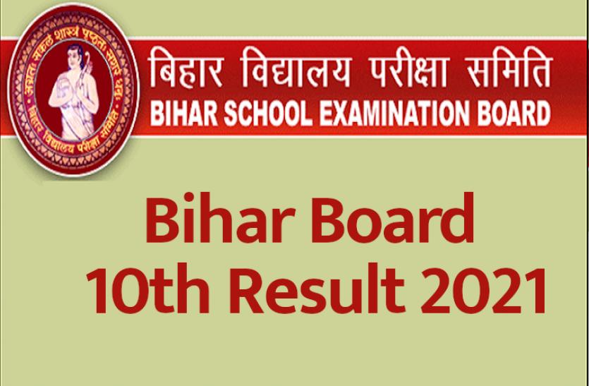 Bihar Board 10th Result 2021: टॉपर्स के वैरिफिकेशन का कार्य समाप्त, जल्द जारी होंगे रिजल्ट