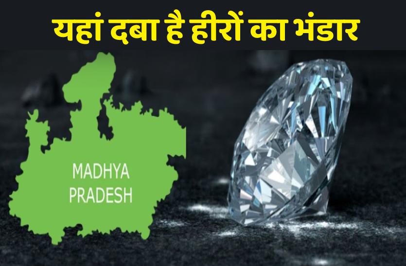 मध्यप्रदेश की इस जगह पर पन्ना जिले से भी 15 गुना ज्यादा हीरों का भंडार होने का अनुमान