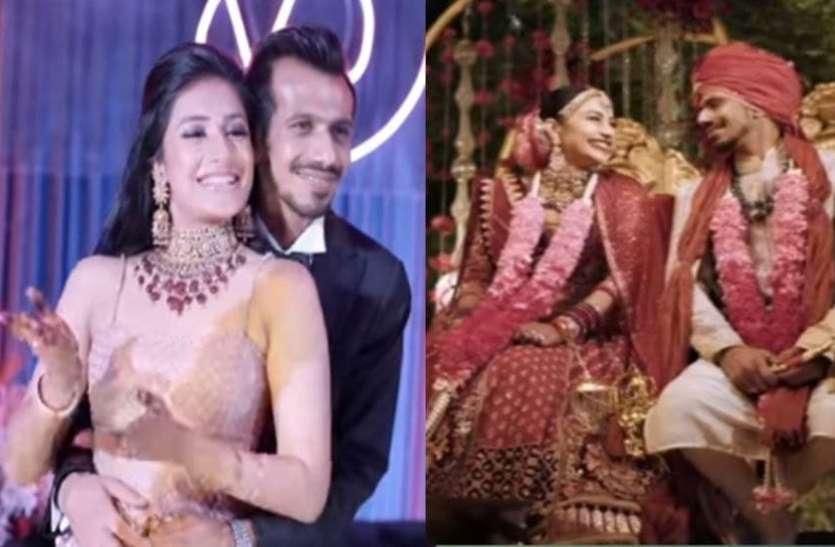 धनश्री वर्मा और युजवेंद्र चहल की शादी का वीडियो हुआ वायरल, छोटी क्लिप में दिखाए खूबसूरत पल