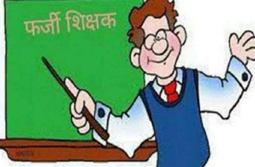 जांच में फर्जी पाए जाने के बाद भी 129 शिक्षाकर्मियों पर नहीं हुई कार्रवाई