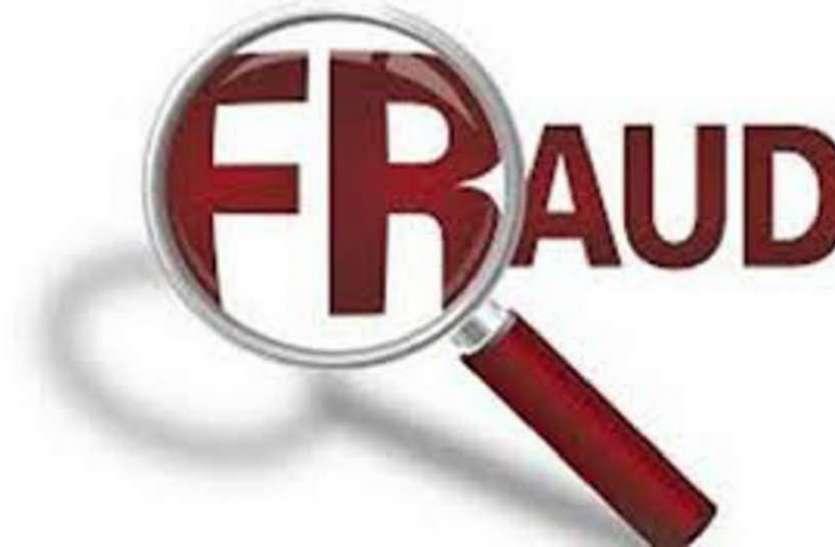 35 लाख से ज्यादा की धोखाधड़ी के मामले में 15 के खिलाफ FIR