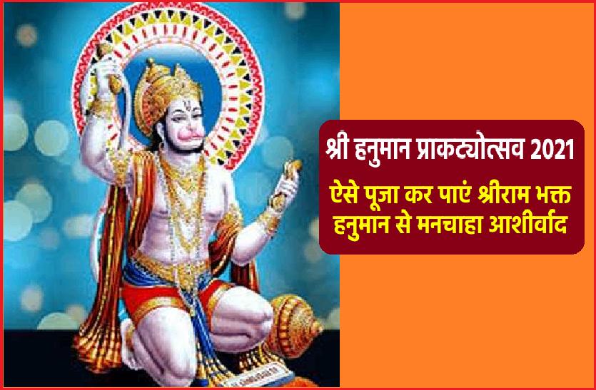 Hanuman Jayanti 2021: हनुमान जन्मोत्सव कब है? जानें जन्म से जुड़ी कथा, पूजन विधि और सावधानियां