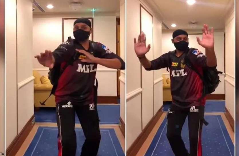 IPL 2021: क्वॉरंटीन पीरियड पूरा होने पर हरभजन सिंह ने भंगड़ा कर मनाई खुशी, देखें वीडियो