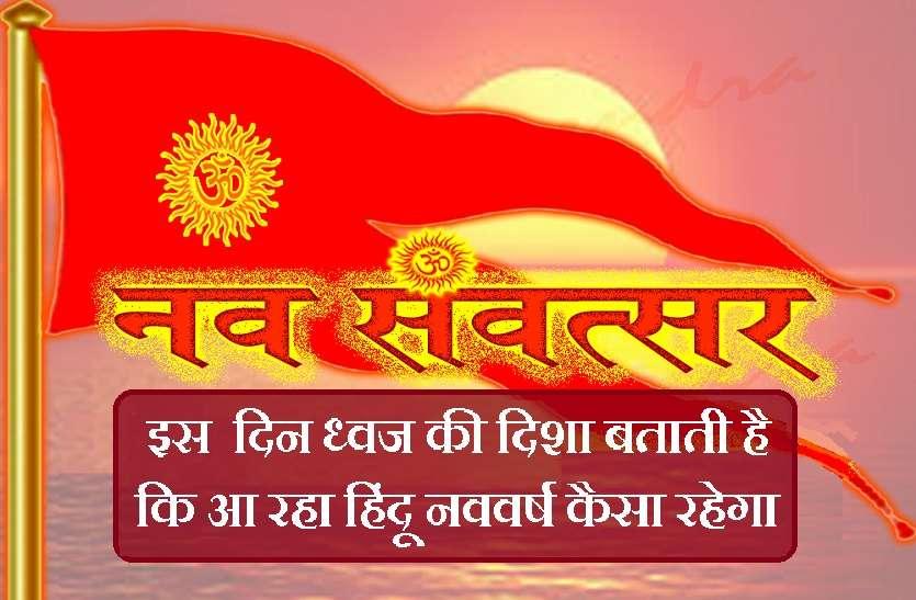 चैत्र शुक्ल प्रतिपदा (  Nav Samvatsar ) : 13 अप्रैल से नव संवत्सर 2078 का शुभारंभ, जानें इस दिन क्या करें और कैसे जानें नए वर्ष का फल