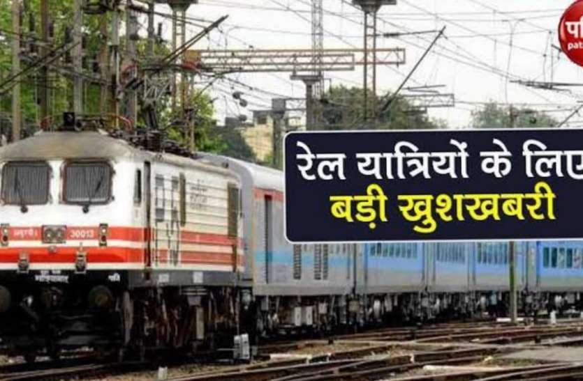 रेलवे ने किया फेस्टिवल स्पेशल ट्रेन सेवाओं का विस्तार
