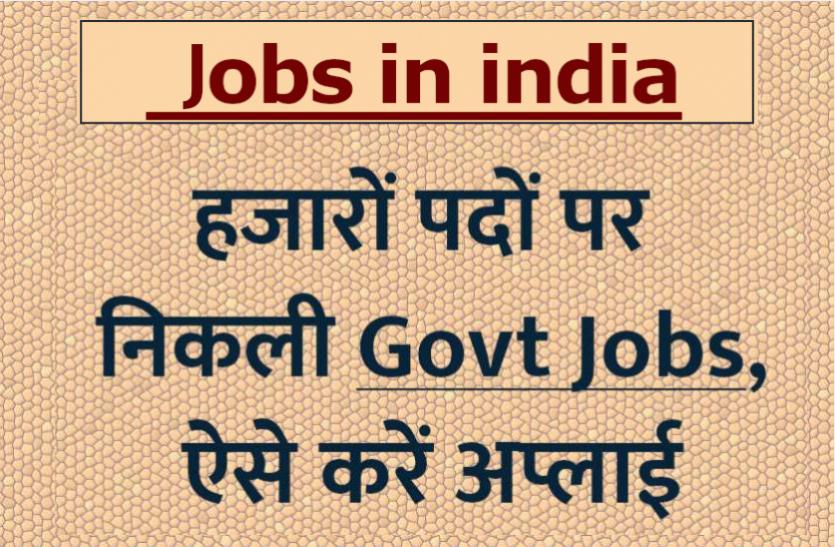 Govt Jobs: 10वीं से स्नातक उत्तीर्ण युवाओं के लिए निकली हजारों सरकारी नौकरियां, जल्द करें अप्लाई